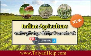 Agriculture Book PDF Download : For Competitive Exams