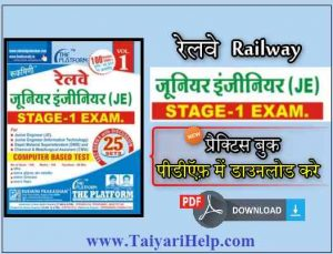 Rukmini Railway Junior Engineering Book