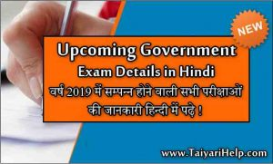 Upcoming Government Exam Details in Hindi
