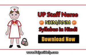 UP NHM Staff Nurse Syllabus 2019 in Hindi