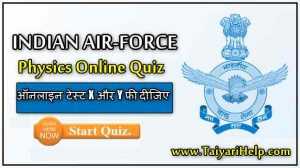 Air Force Physics Online Quiz in Hindi