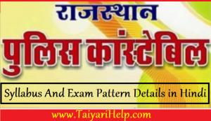 Rajasthan Police Constable Syllabus 2020 in Hindi PDF