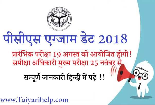 PCS Pre Exam Date 2018