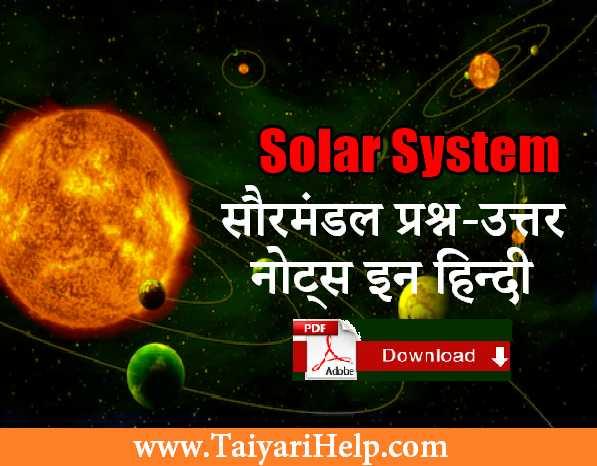 Solar System GK Notes