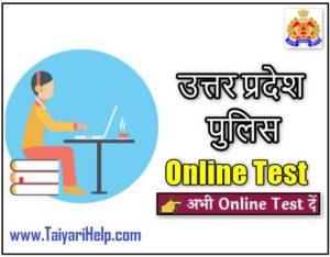 Police Online Test 2018