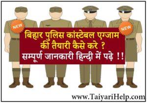 Bihar Police Constable