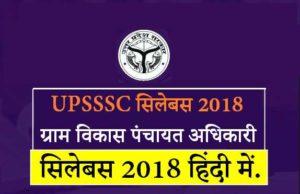UPSSSC Syllabus 2018