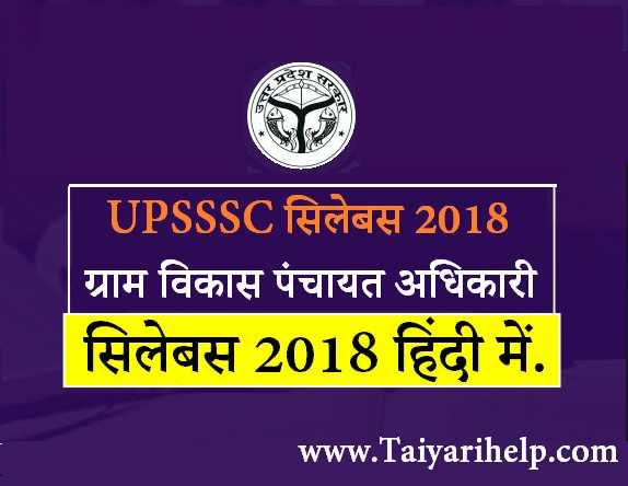 upsssc gram panchayat adhikari syllabus