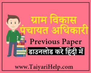 Gram Panchayat Adhikari Question Paper