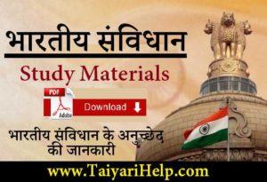 Indian Constitution Study Materials