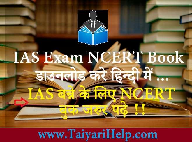 IAS Exam NCERT Book PDF Download in Hindi - Taiyari Help