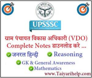 UPSSSC Complete Study Materials