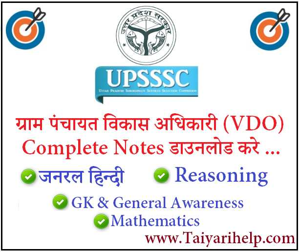 UPSSSC Complete Study Materials Notes Download - Taiyari Help