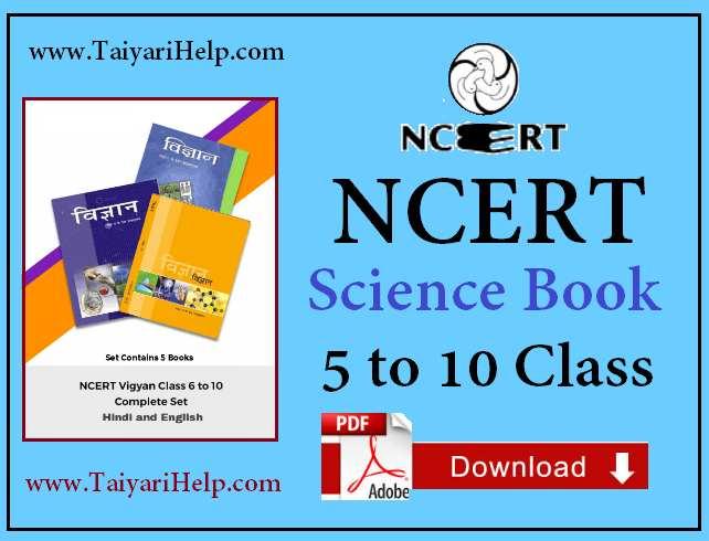 NCERT Science Book Download in Hindi and English PDF - Taiyari Help
