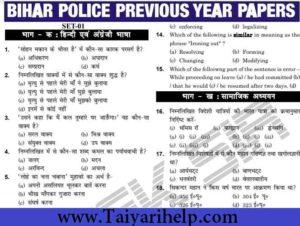 Bihar Police Specia