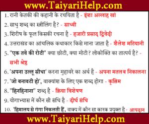 2019*] UPSSSC VDO Exam GK in Hindi- Gram Vikas Adhikari Gk Notes