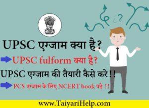 UPSC Exam kya hai