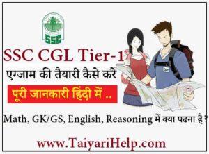 SSC CGL Tier 1 Exam ki taiyari