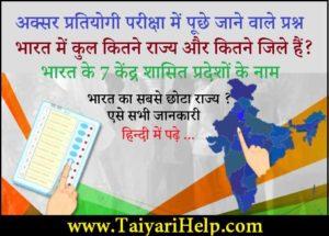 Bharat me kitne States hai