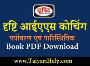 Drishti Ias Environment Book Download in Hindi - Taiyari Help