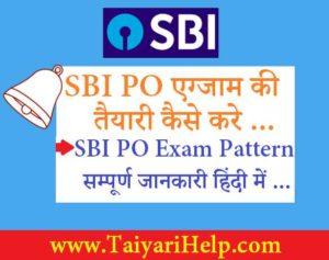 SBI PO Mains Exam ki Taiyari Kaise kare - Full Guide in Hindi