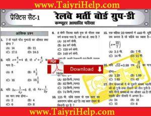 Puja Railway Group d Practice Set PDF