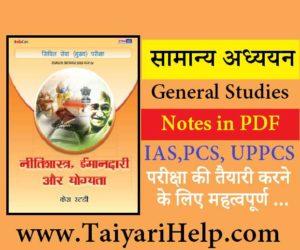 General Studies GK Notes