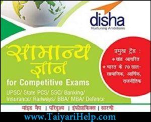 New*] Disha Samanya Gyan PDF in Hindi [2018-19-20]- Disha GK
