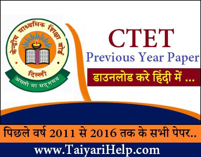 CTET Previous Year Question Paper PDF Download - Taiyari Help