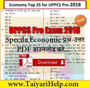 UPPCS Pre Top Economic Question