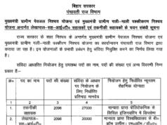 Bihar PRD Bharti 2018 ki jankari