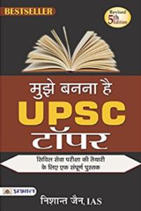 mujhe banna hai upsc topper free pdf