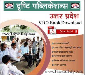 VDO Book Download