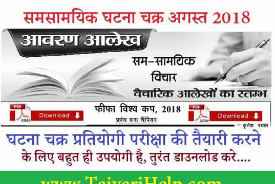 Ghatna Chakra August 2018 PDF