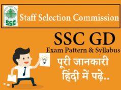 SSC GD Constable Exam Pattern
