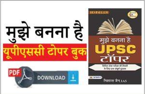 UPSC Topper Book PDF in Hindi