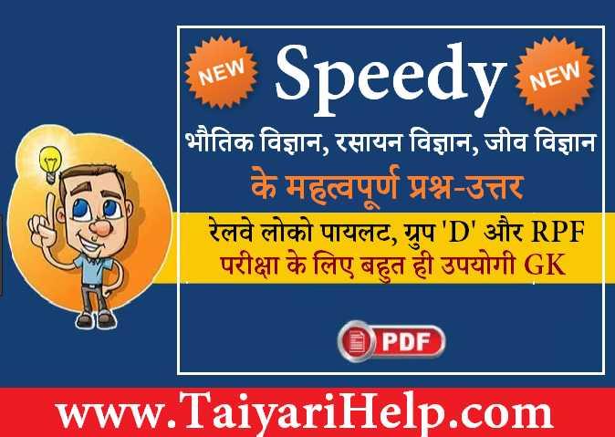 Speedy Railway RPF General Science Questions