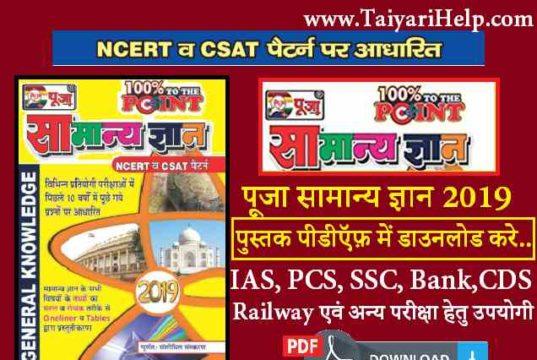 Puja Samanya Gyan 2019 Book PDF in Hindi