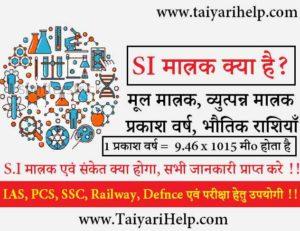 SI Unit List in Hindi PDF