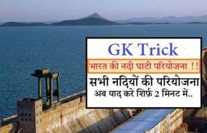 GK TrickBharat ki Nadi Ghati Pariyojana