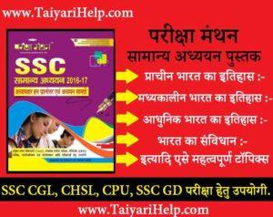 परीक्षा मंथन सामान्य अध्ययन Book PDF in Hindi