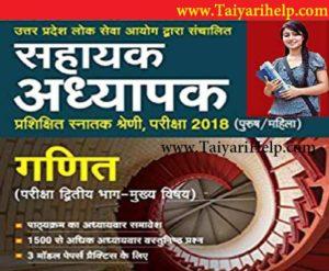 UPPSC LT Grade Special Math Book in Hindi PDF