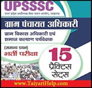 UPSSSC VDO 15 Practice Set book