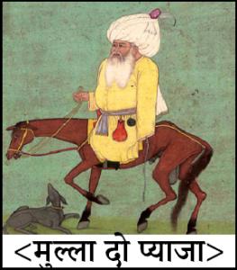 मुल्ला दो प्याजा History in Hindi