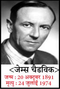 James Chadwick in Hindi