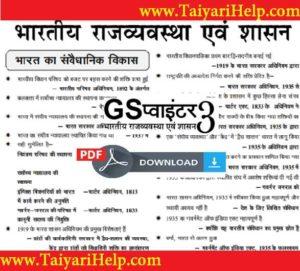 Ghatna Chakra Bhartiya Rajvyavastha Book in Hindi
