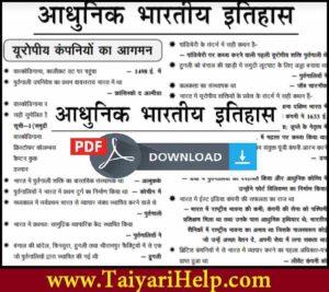 Ghatna Chakra History Book PDF Download