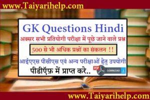 GK Questions Hindi PDF Download