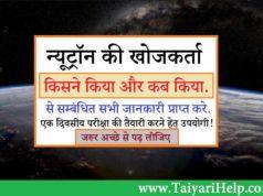 Neutron ki khoj karta kisne kiya in Hindi