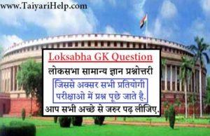 Loksabha GK Question PDF Download